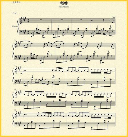 跪求周杰伦《稻香》的口风琴乐谱图片