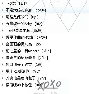 求exo的qq个性分组图片