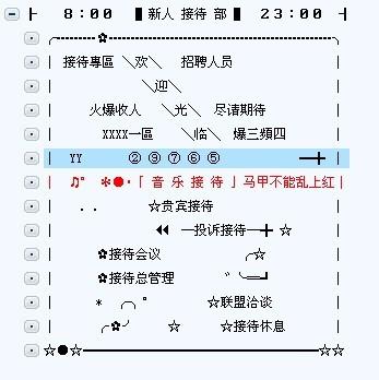 求新颖的YY接待频道设计图片