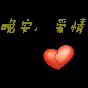 炫舞舞团团徽.炫舞求舞团团徽自定义.个qq炫舞团徽图片.