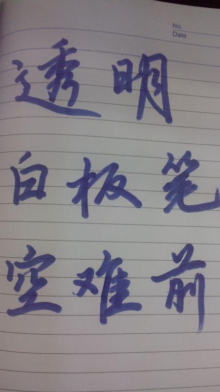 这的笔画-这个 透 字的笔顺写错了吗 还有 难 是否少了单人旁 字都错了还乱连