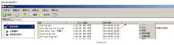 如何让音乐文件夹按下载时间排序 - ☆奋力拼搏☆ - 北方的…郎