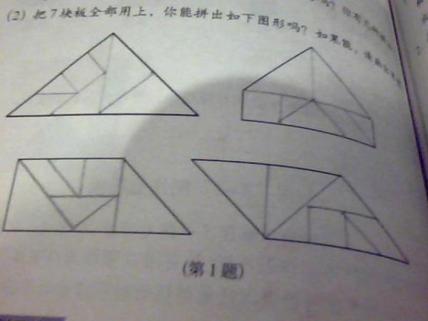 用一副七巧板拼出一个长方形和一个等腰梯形 最好是配图说明 最好就