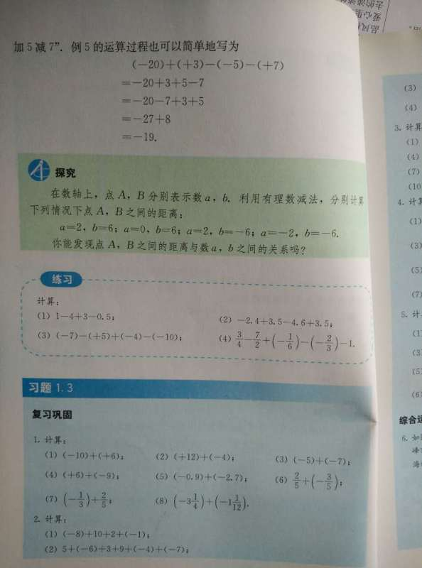 新人教版七年级上册数学课本24 25页求拍照 我数学课本忘记带回家了图片