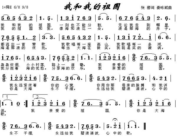 跪求《中国十八把小提琴曲--我和我的祖国》的总谱,最好是简谱的,请哪图片