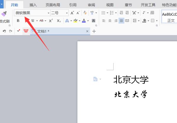 这是华文行楷字体吗 为什么wps和word显示不一样 虽然字体栏都显示图片