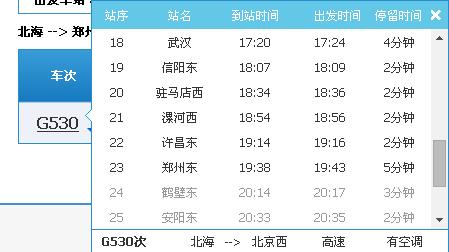广西北海到河南郑州怎么坐车图片