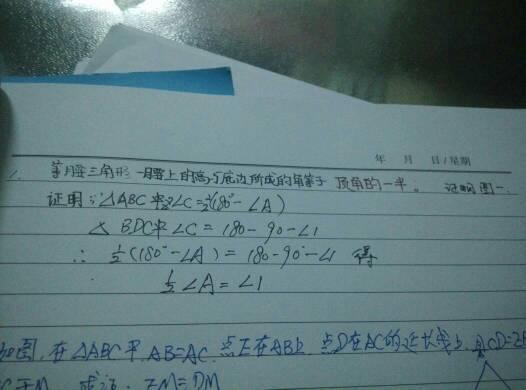 纳 另外 求问等腰三角形都有什么定理 这道题用了哪些定理