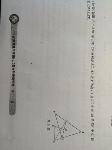 我们还没学过等腰三角形什么三线合一的