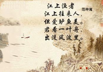 上渔者,元日,泊船瓜洲的诗配画,