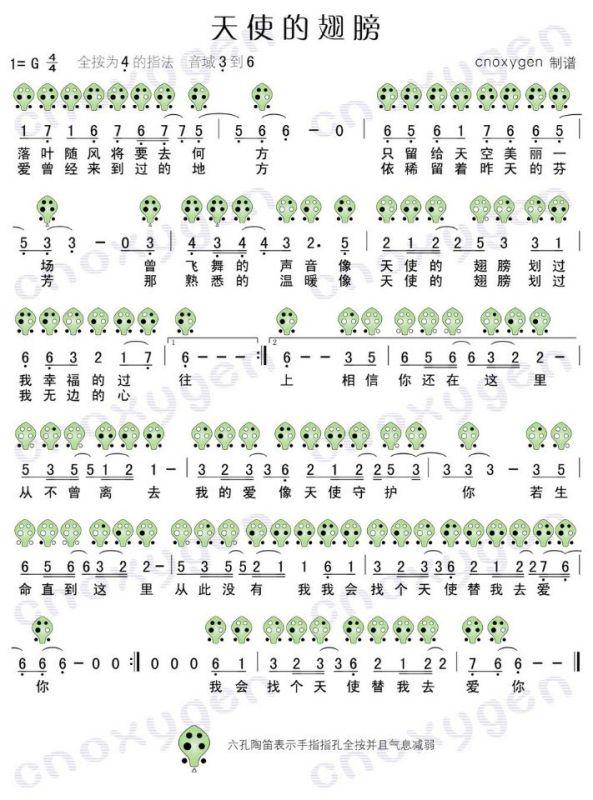 红颜旧12孔陶笛曲谱图片