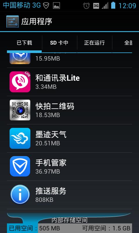 为什么手机上找不到 QQ影音