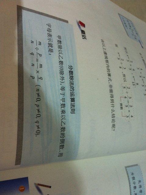 一个数除以一个分数,为什么等于乘它的倒数