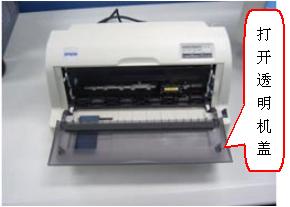 平推式打印机_爱普生EPSONLQ630K针式打印机80列平推