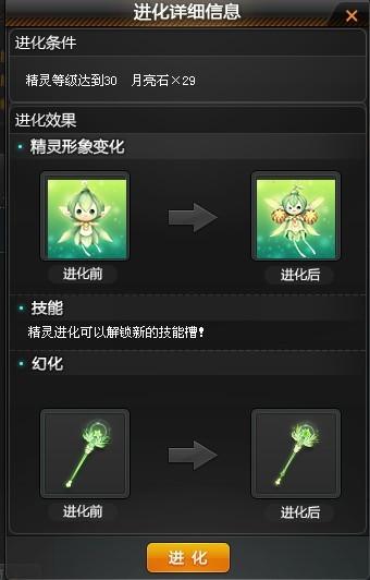 qq飞车二阶精灵进化三阶稀有精灵,是不是能直接从二阶进化高清图片