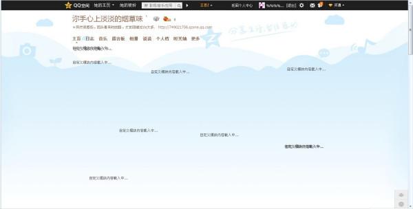 为什么 QQ空间图片加载不出来 该 怎么弄 啊 百