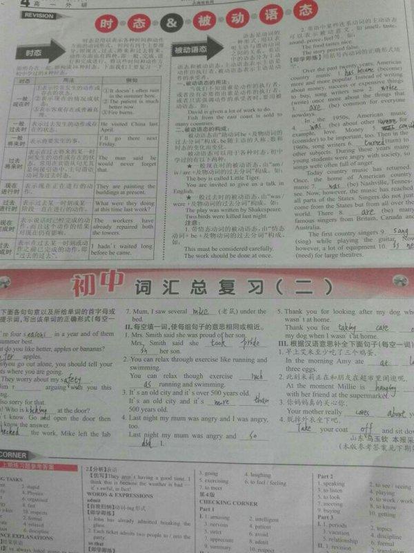 16外研社高一英语周报第4期答案