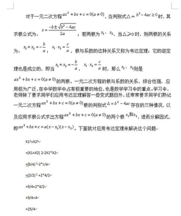 已知x1 x2是方程2x 3x