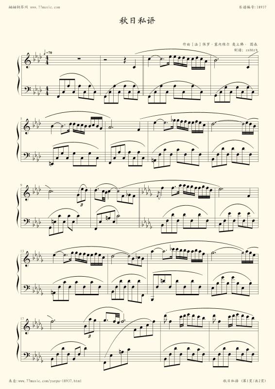 有什么好听的钢琴曲?求谱