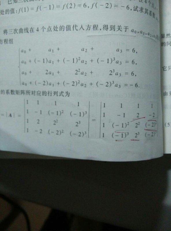 红笔画的地方为什么数字变了 数学,线性代数,行列式