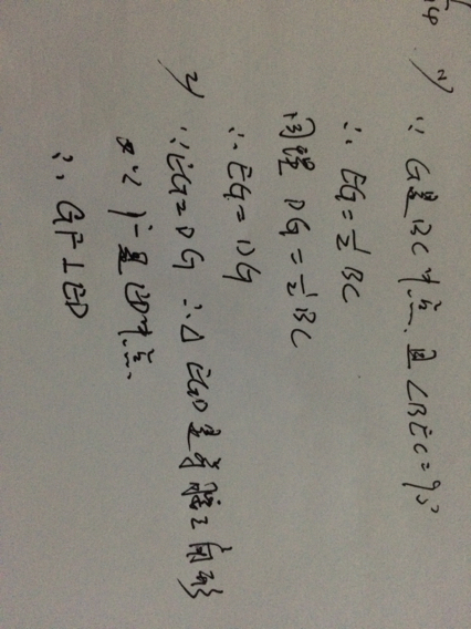 目前教了中垂线等腰三角形性质什么三线合一急