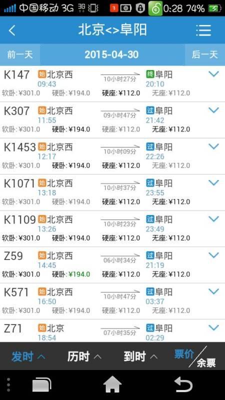北京到阜阳汽车票多少钱 火车票多少钱高清图片
