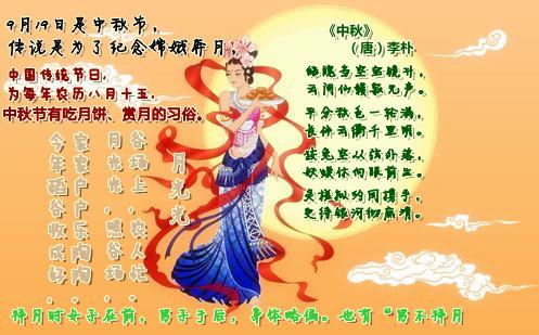 中秋节手抄报版面设计图