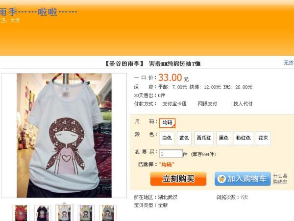 为什么淘宝里面的宝贝详情页面显示不了店铺招牌图片