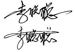 qq繁体个性签名珍惜图片