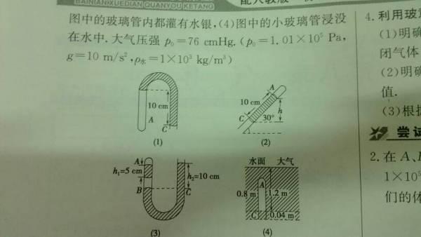 气体高中怀念封闭高中A的压强。这道题做同桌计算和一直物理图片