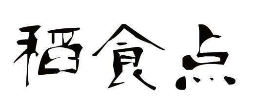 面 卤稻夫 三个字同种字体的 食点 两个字,急,谢谢