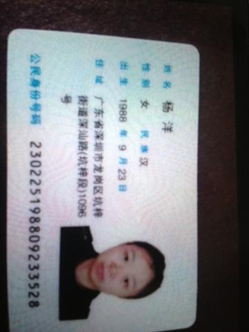 还有他们的身份证照片要
