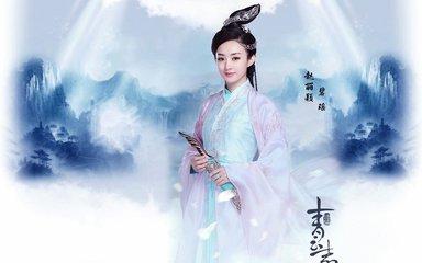 青云决女��i*z-b�b�9�yf_赵丽颖在青云志1中是女主角么?