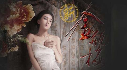 《新金瓶梅》龚玥菲版第三集的剧情是什么?