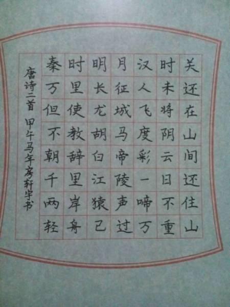 赵贺新老师这一手硬笔书法写的真漂亮