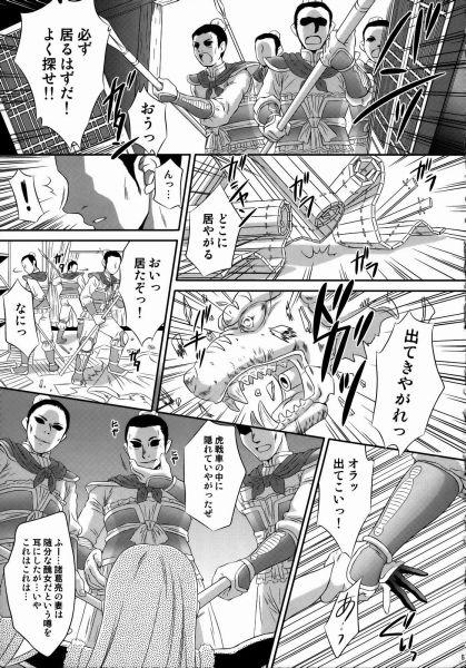 甲斐姬无惨漫画全篇