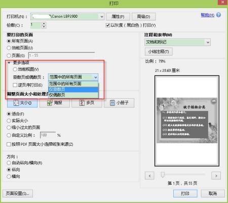 pdf文档如何拆分