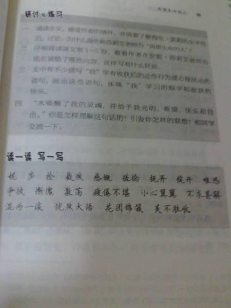 人教版八年级语文上册课后词语解释图片