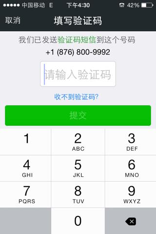 微信注册账号免费申请