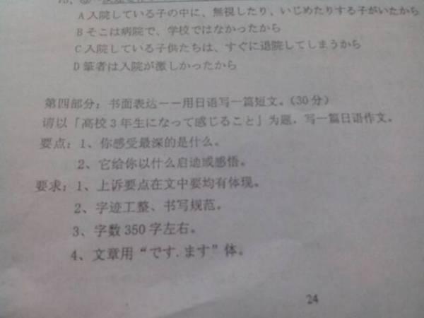 日语一番怎么说