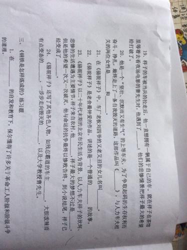 精彩回答 下载有礼  八年级上语文课外阅读答案     夏宇