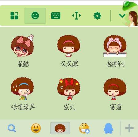 emoji表情搜狗输入法的并不是很多 (450x447)图片