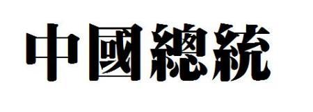 2019-11-16 11:01提供最全的中国繁体字大全更新频率高,品类多!图片
