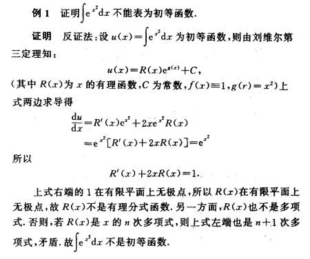 �N���_求不定积分e^x平方dx