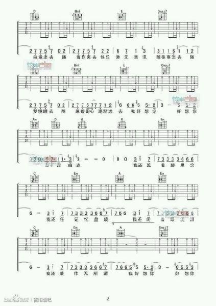 古筝曲谱梁祝简单版-我好想你 简编版的吉他谱 苏打绿 彼岸吉他中