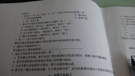 晏子使楚,阅读答案!图片