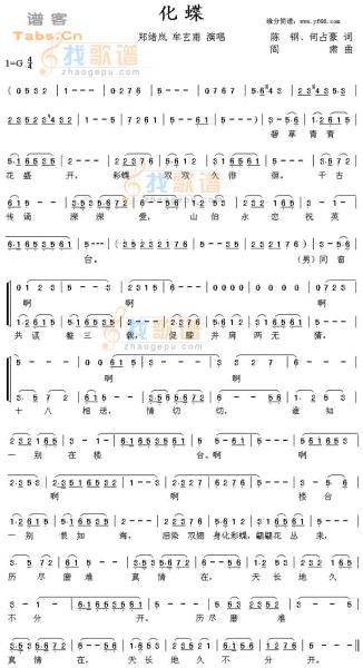 化蝶二胡演奏 曲谱图片