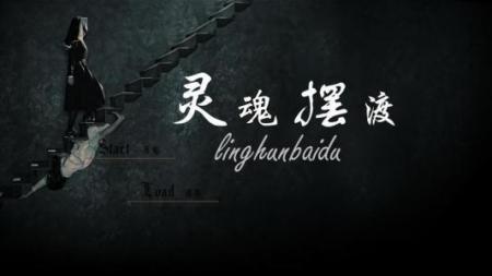 灵魂+电影