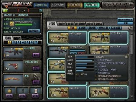 求cf英雄级武器列龙在仓库里的截图和在游戏里的截图 高清图片