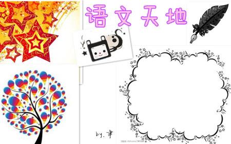 手抄报的边框怎么画-手抄报边框简单易画,手抄报边框简单又漂亮,儿童